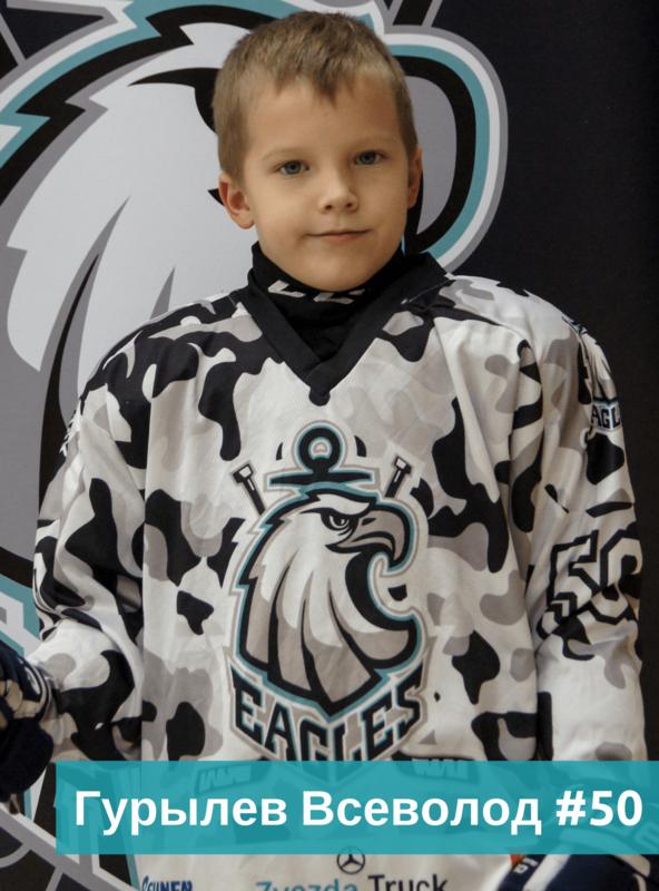 Набор в хоккейную команду Eagles