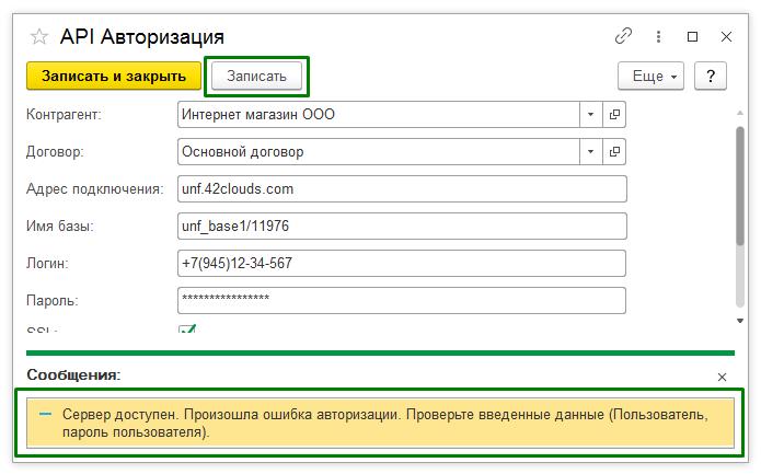 API авторизация в приложении курьера