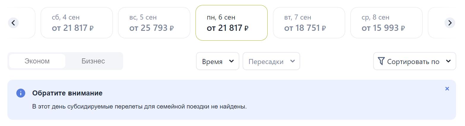 сервис показывает что билетов нет