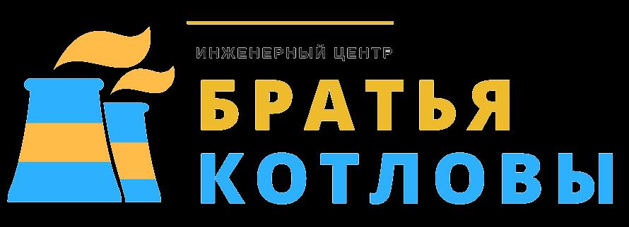 ИЦ Братья Котловы