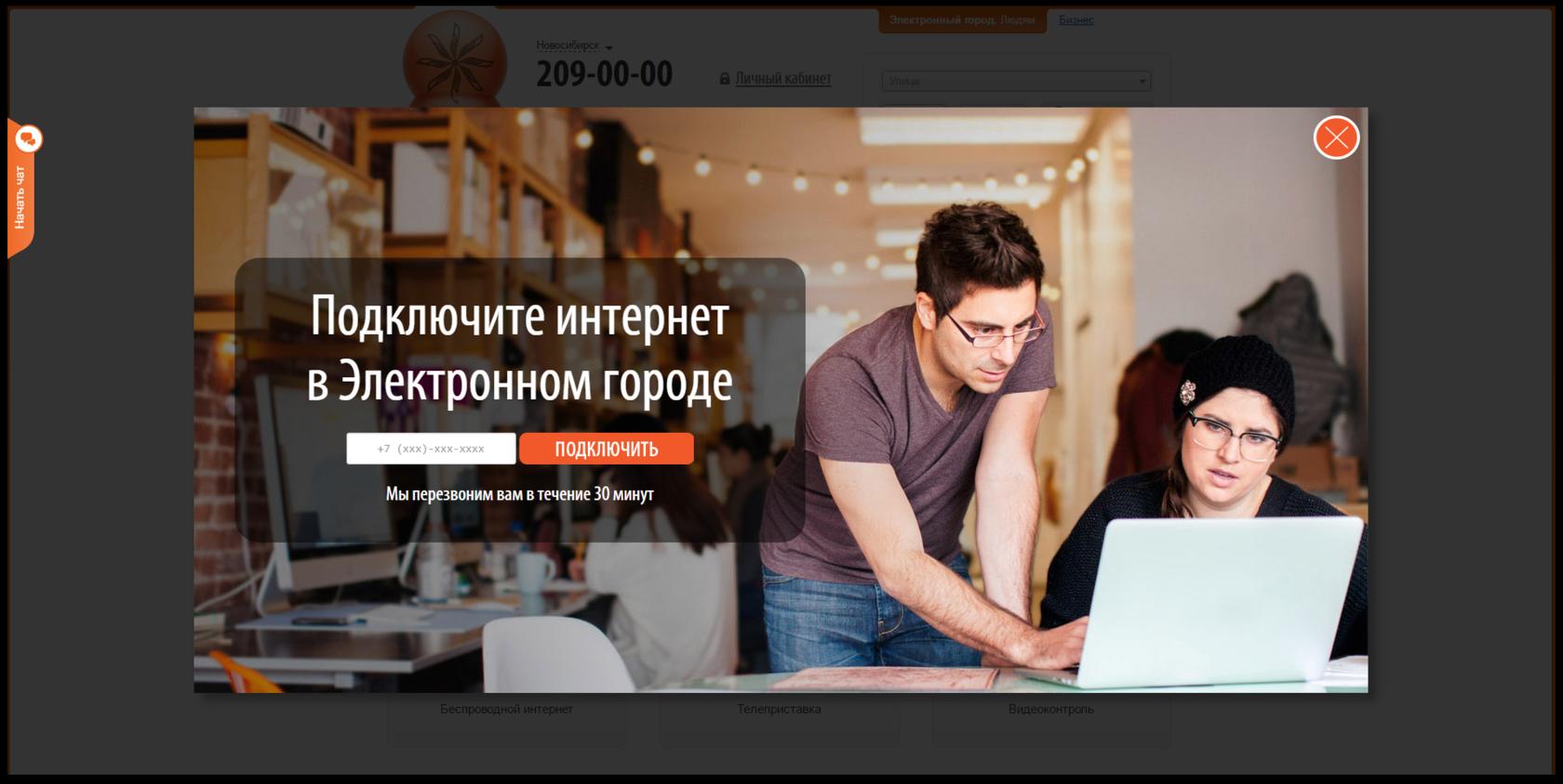 SobakaPav.ru | Всплывающее окно с предложением о подключении интернета