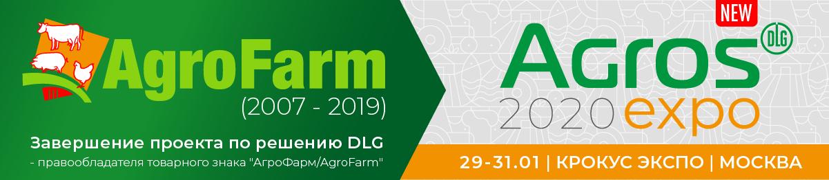 AGROS EXPO - выставка технологий животноводства