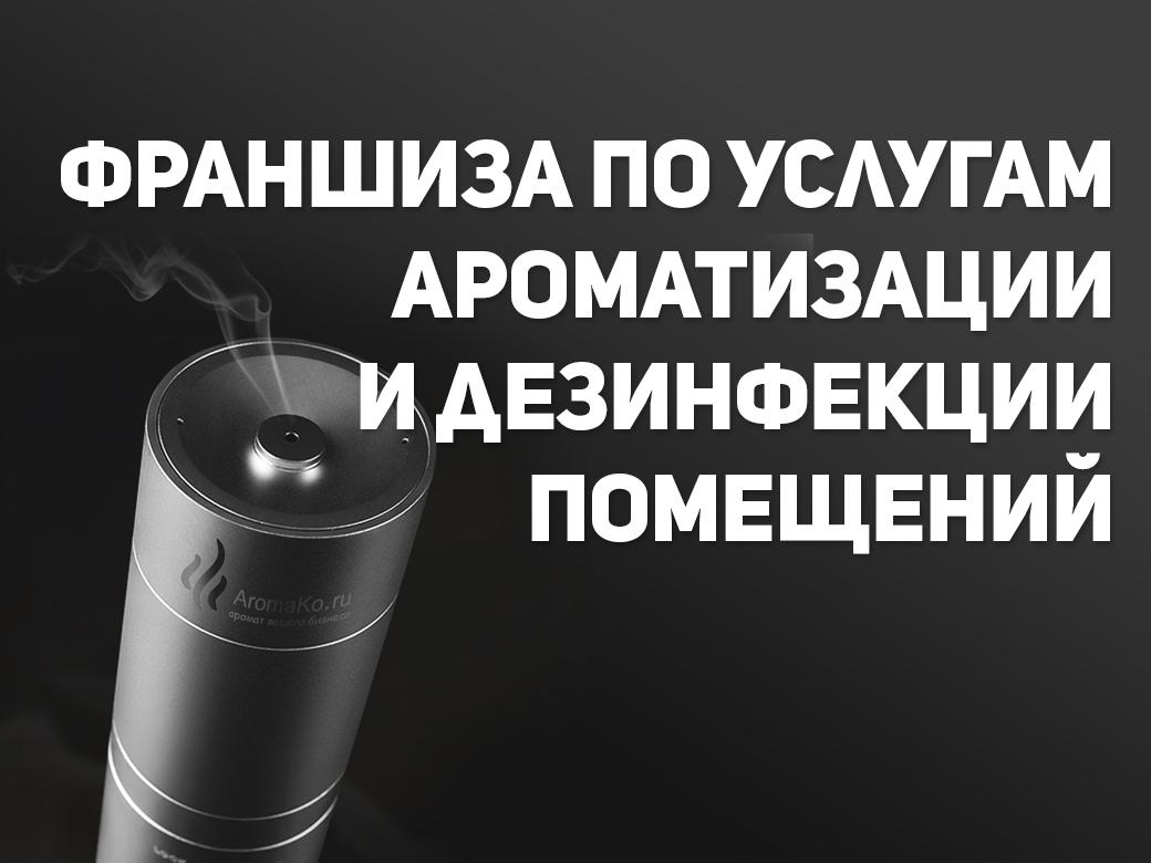 Арома франшиза | Купить франшизу. ру