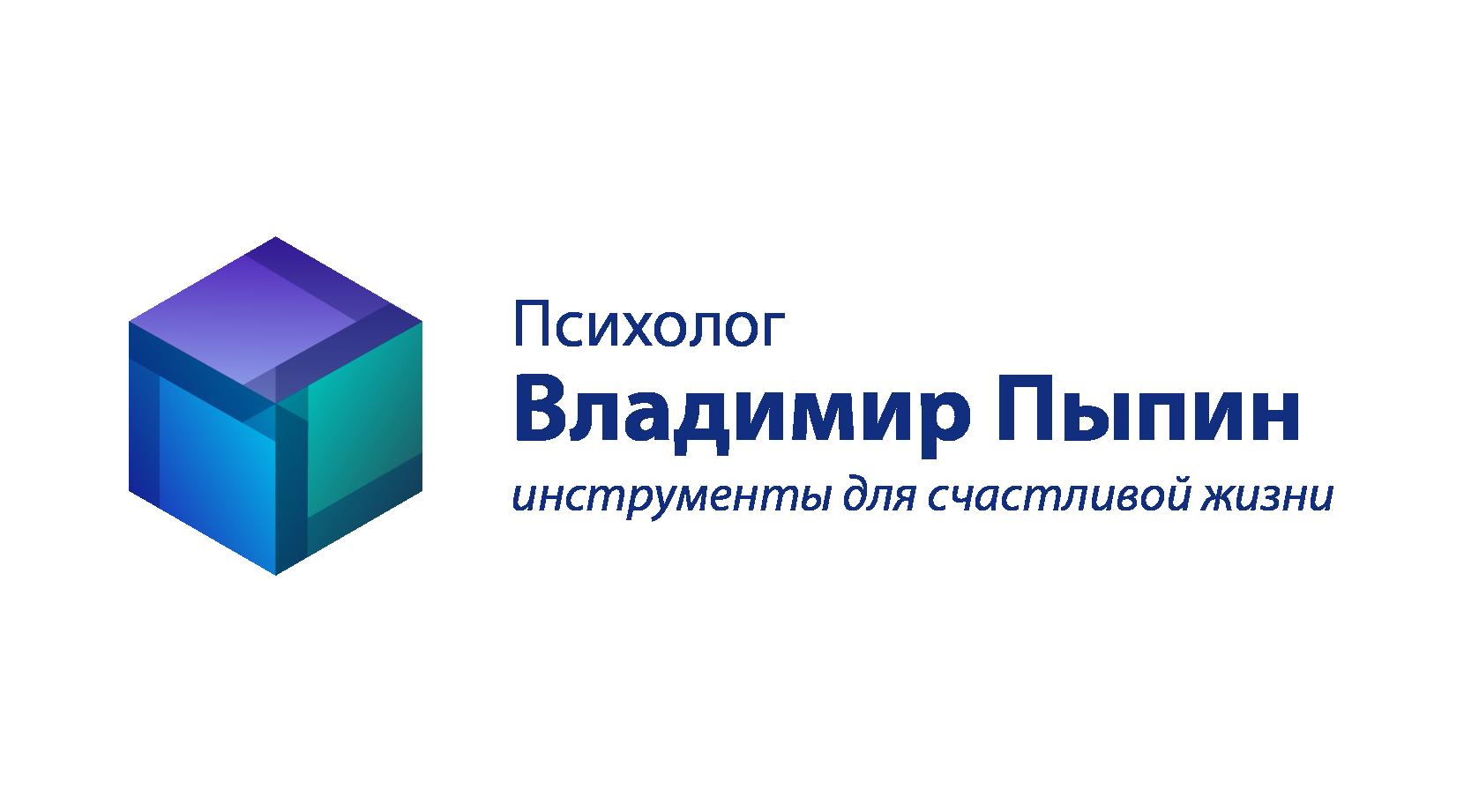 Психолог Владимир Пыпин, инструменты для счастливой жизни