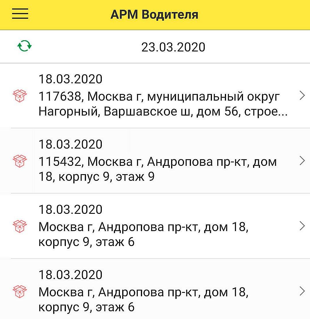 Скриншот 1. АРМ Водителя