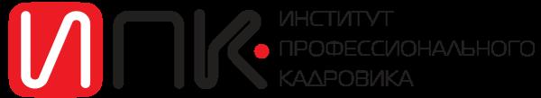 Институт профессионального кадровика