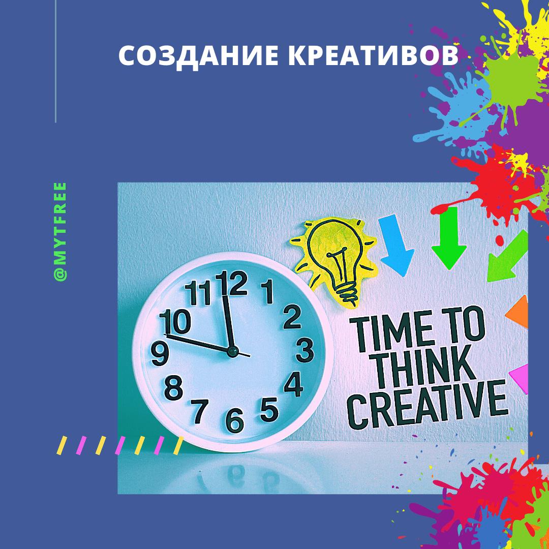 Создание рекламных креативов и баннеров. Интернет-маркетинг. Менеджер по рекламе Google Ads,Яндекс Директ, Facebook,Instagram,TikTok,Вконтакте,Одноклассники.