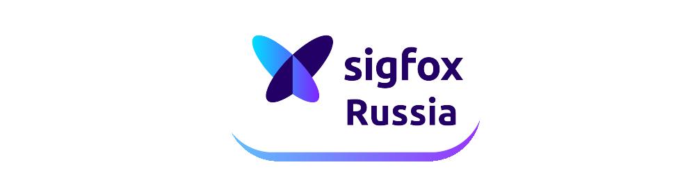 Sigfox Russia - провайдер готовых решений и услуг Интернета вещей