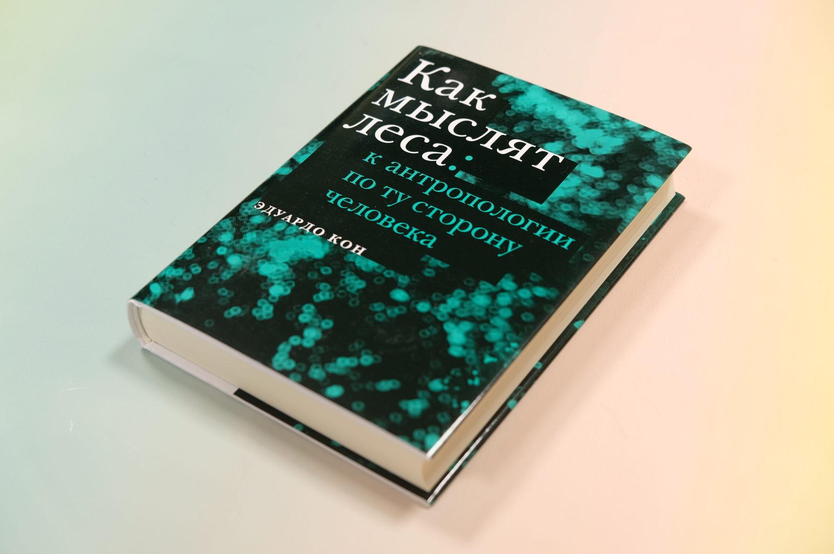 Эдуардо Кон «Как мыслят леса: к антропологии по ту сторону человека»