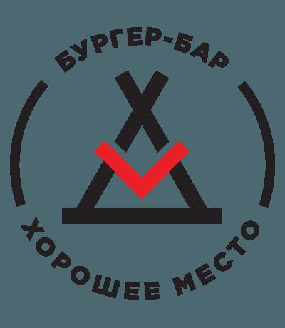 специальная версия логотипа бургерной