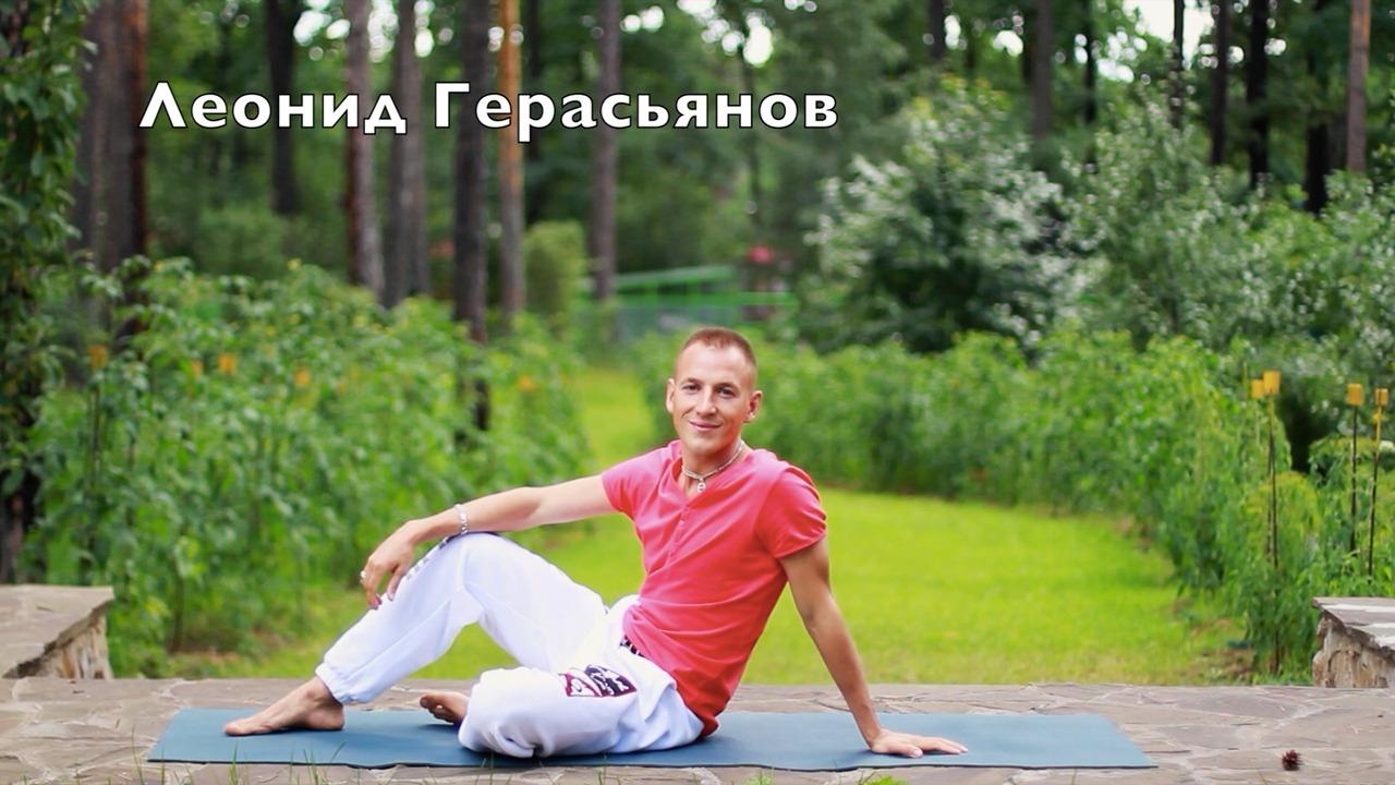 Леонид Герасьянов 7 июня 2020 в 12:00 мск Практикум в прямом эфире Сакральные практики молодости и здоровья