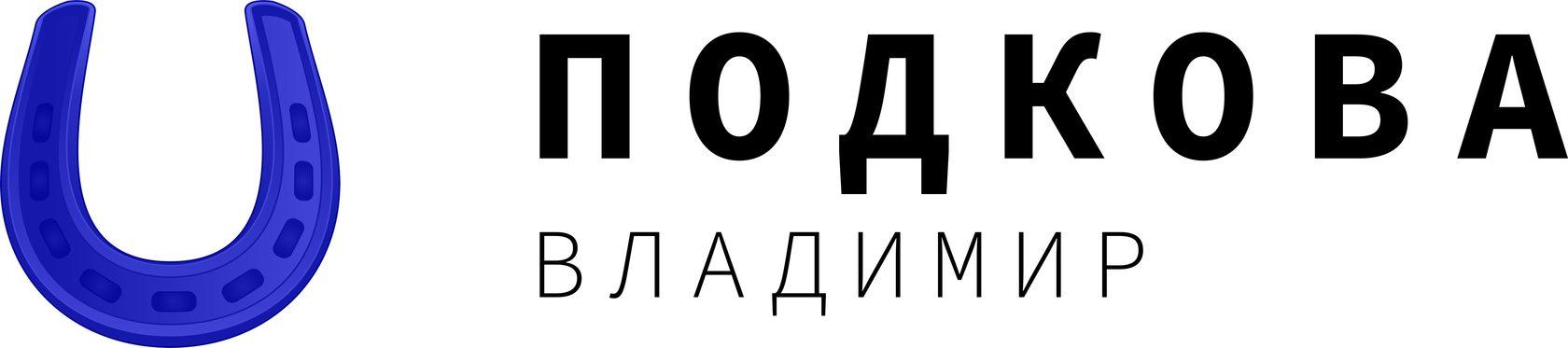 ПОДКОВА