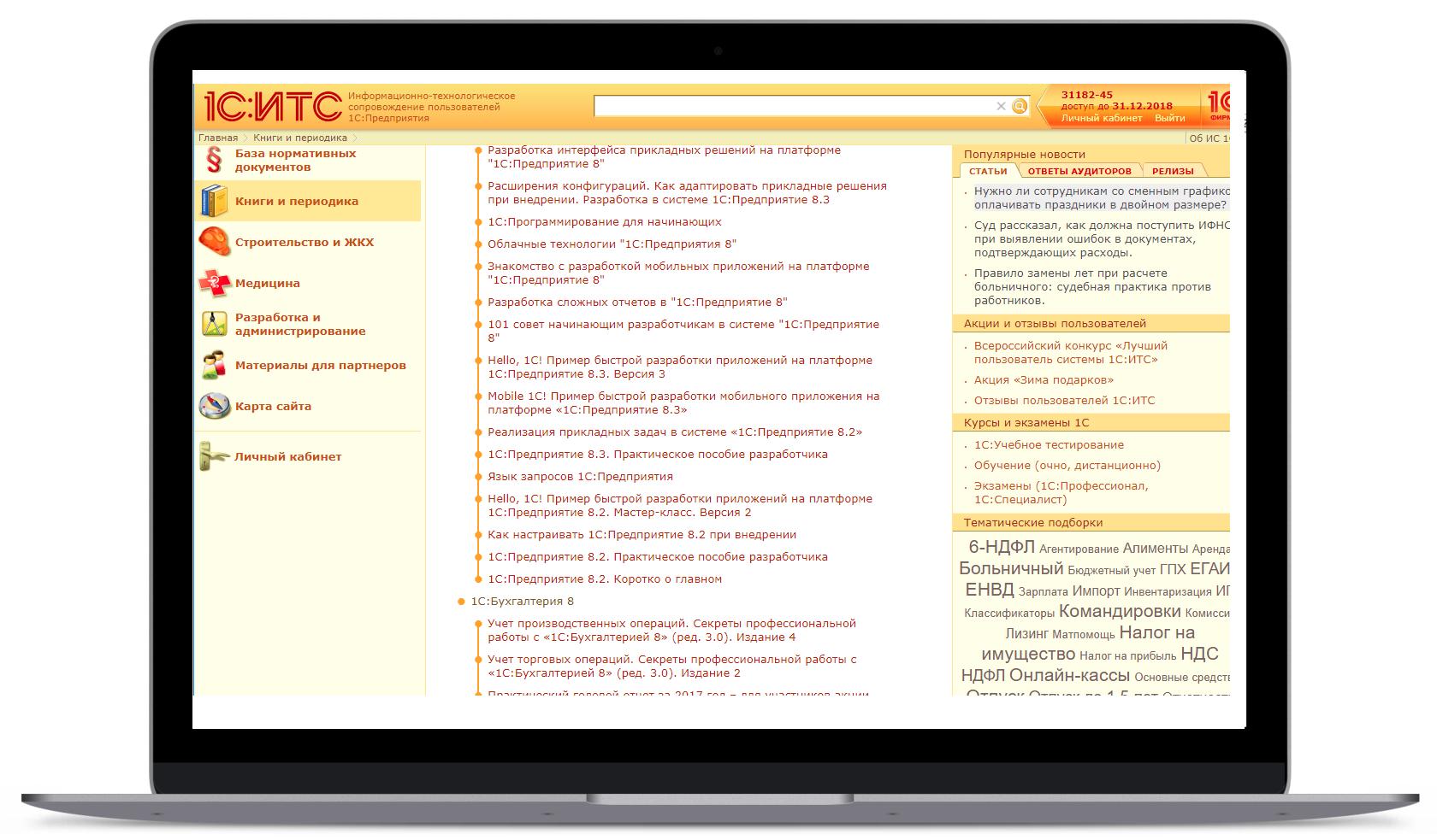 Бухгалтерия 1с 8 обучение онлайн бесплатно срок сдачи декларации по ндфл за 2019