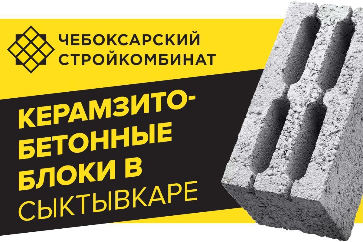 Бетон сыктывкар индустриальная заказать бетон на участок