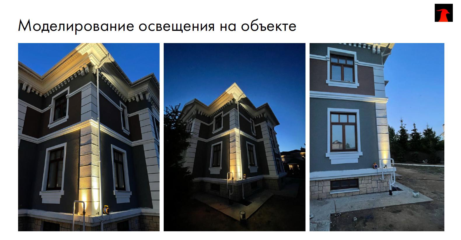 Моделирование освещения на фасаде частного дома