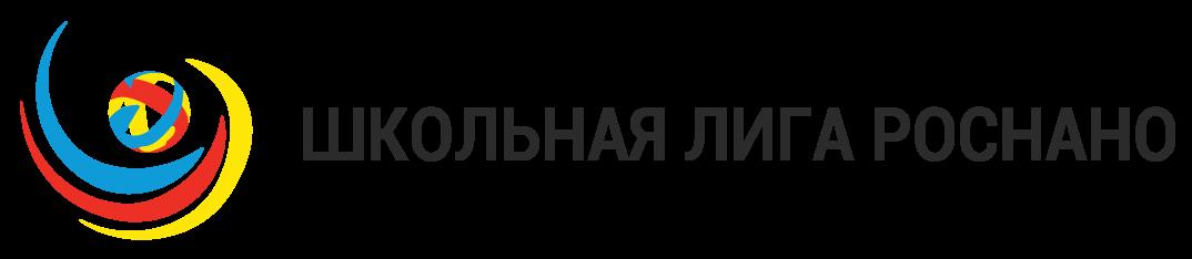 Школьная лига РОСНАНО