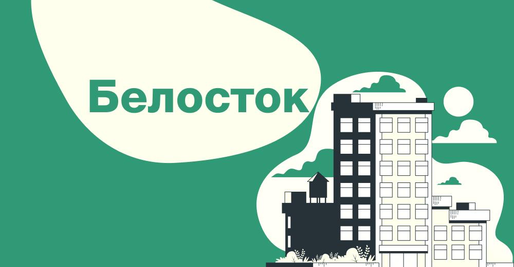 Работа в Белосток