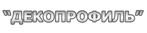 ДЕКОПРОФИЛЬ