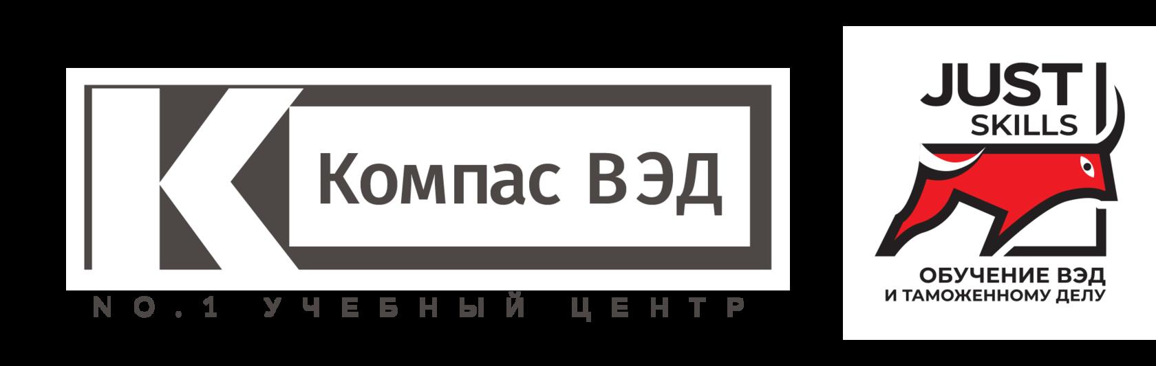 """УЦ """"Компас ВЭД"""""""