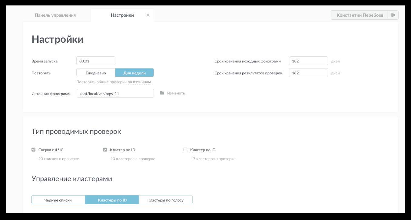 Настройка частот автоматических проверок | Sobakapav.ru