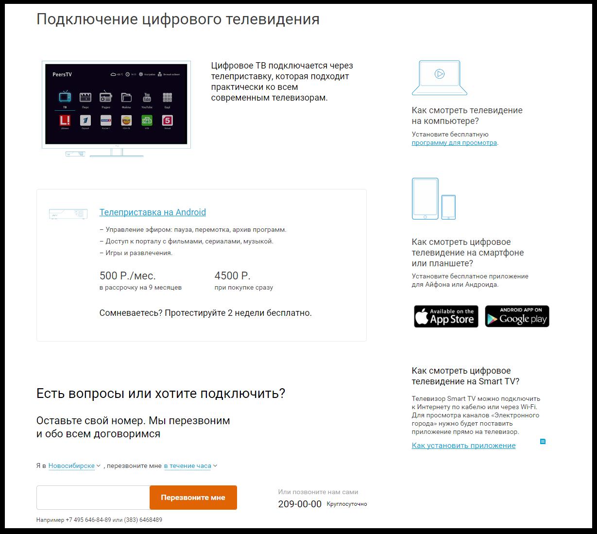 SobakaPav.ru | Органическое представление рекламных блоков