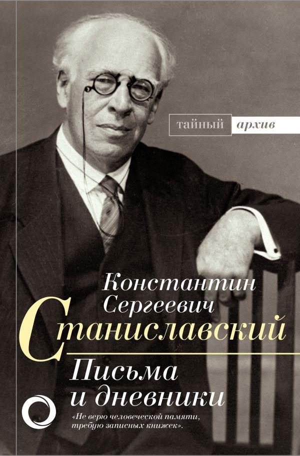 «Константин Станиславский. Письма и дневники»