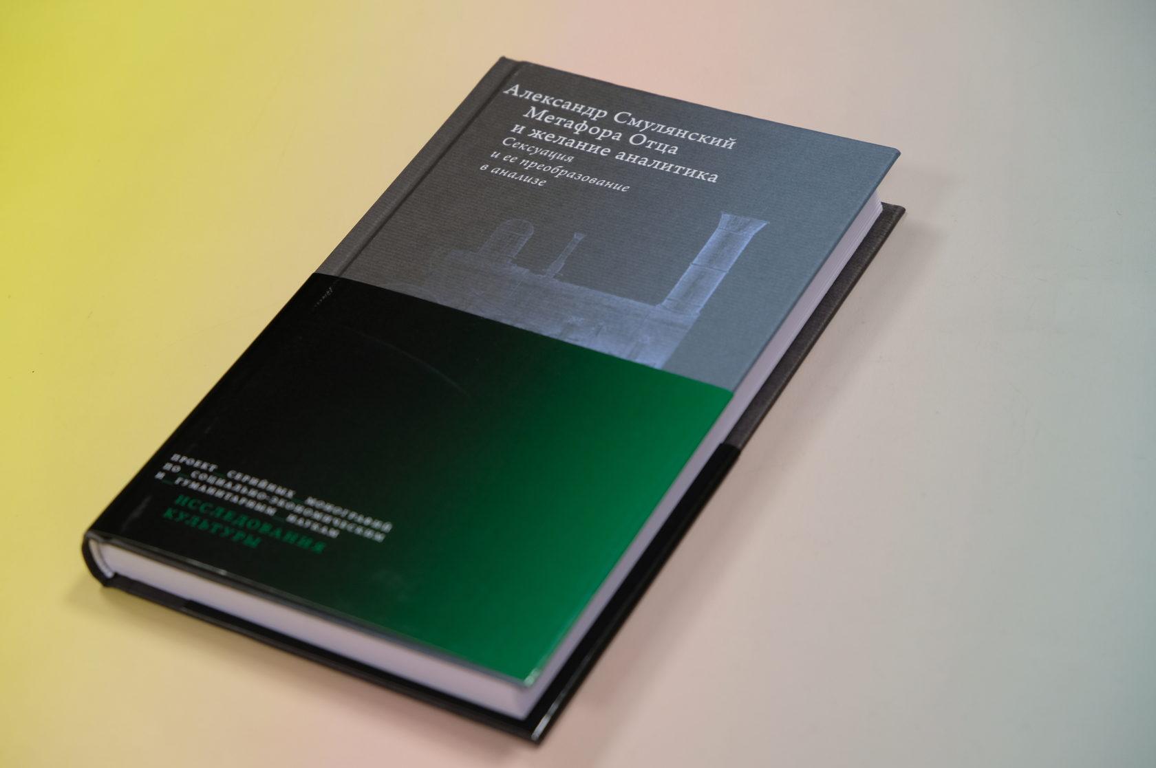 Купить книгу Александр Смулянский «Метафора Отца и желание аналитика. Сексуация и ее преобразование в анализе»