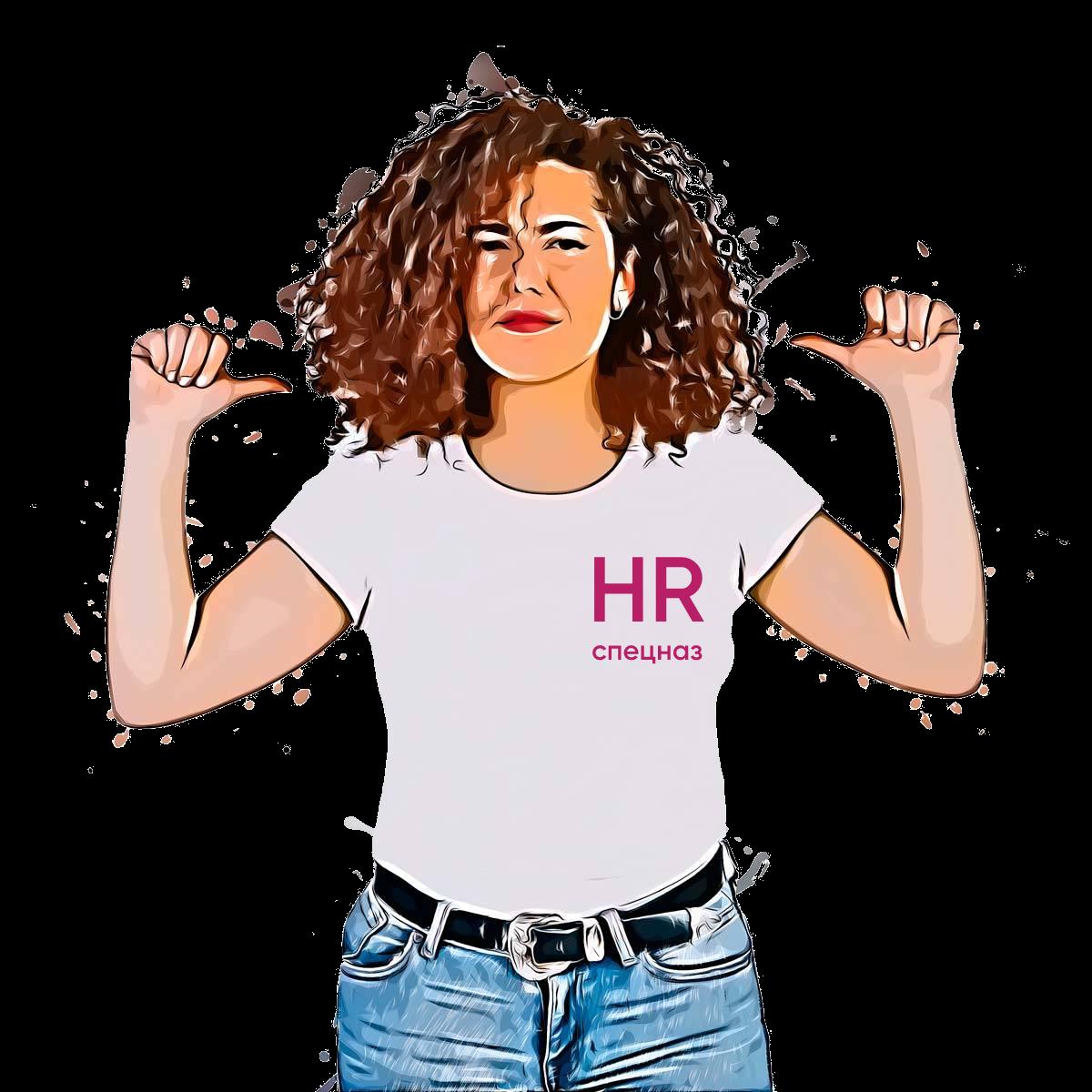 HR-спецназ