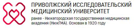 Приволжский исследовательский медицинский университет, ПИМУ