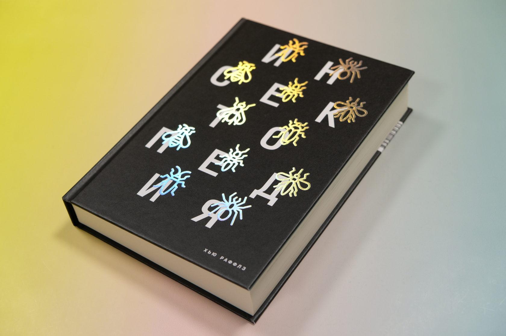 Хью Раффлз «Инсектопедия» 978-5-91103460-3