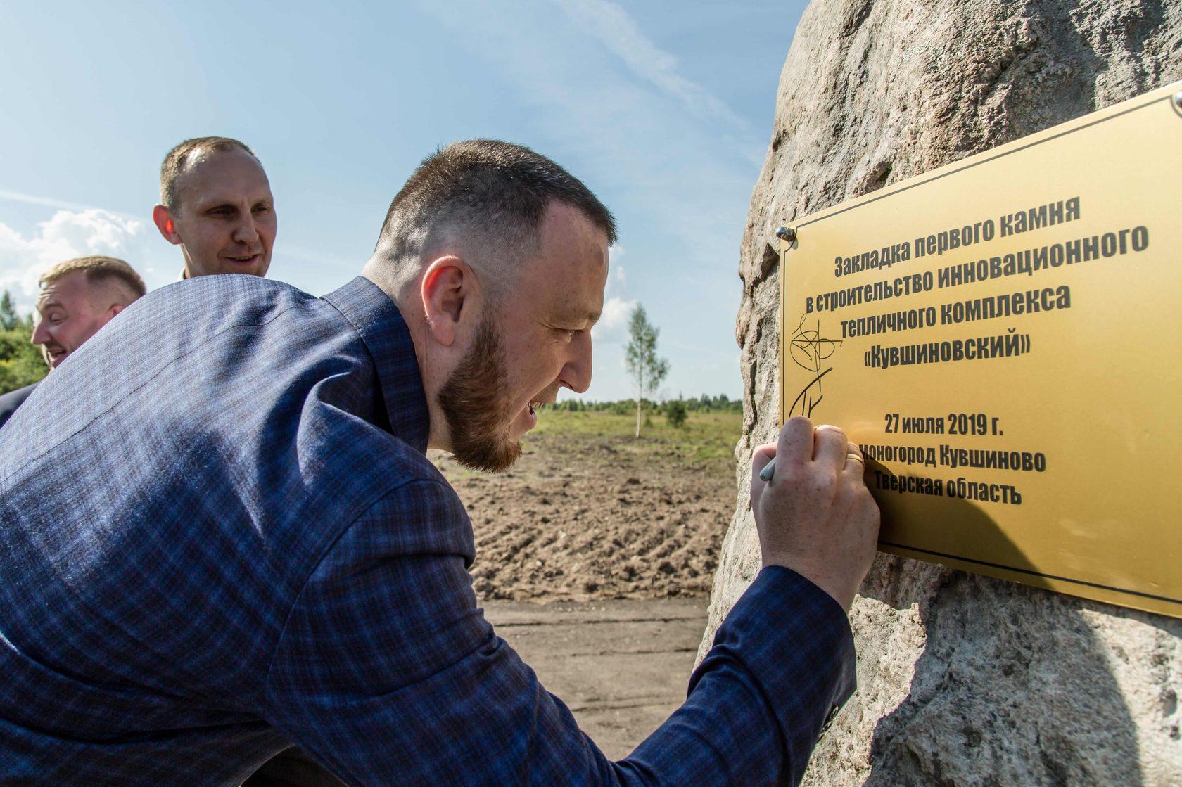 Кувшиновский, закладка первого камня
