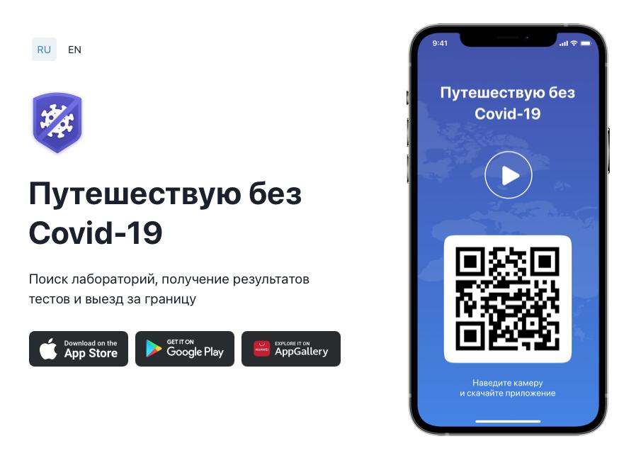 """Больше иностранцев обяжут использовать приложение """"Путешествую без COVID-19"""" для прилета в РФ"""