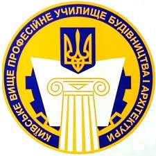 Київське вище професійне училище будівництва і архітектури