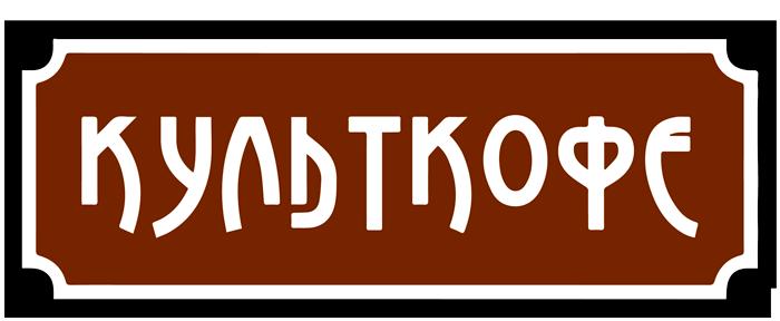 КультКофе