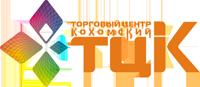 Торговый центр Кохомский