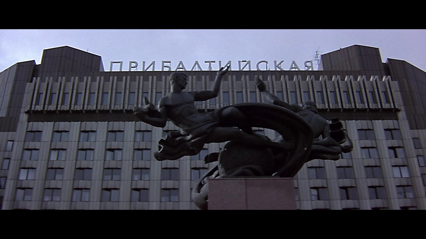 Гостиница «Прибалтийская», номер с окнами на море. Здесь герой Шона Коннери живёт в Ленинграде.