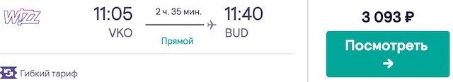 Москва - Будапешт