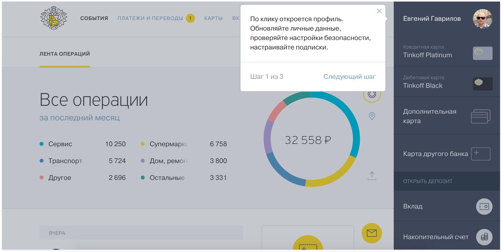 Новая весрия интерфейса банка с внедренным онбордингом | Sobakapav.ru