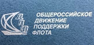 Поздравление Общероссийского движения поддержки флота с Днем Военно-Морского флота России!