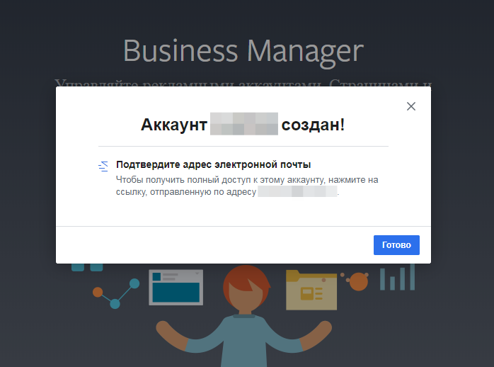 Facebook business manager аккаунт создан