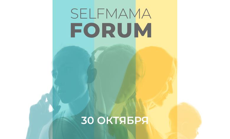 (c) Selfmamaforum.ru
