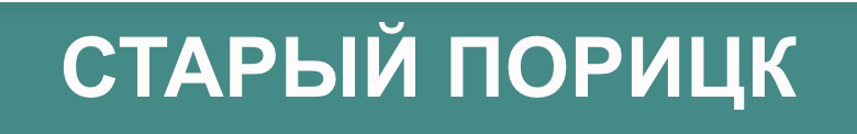 Старый Порицк - Сырная карта