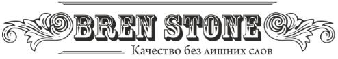 Мануфактура BrenStone