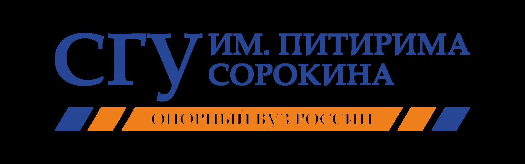 СГУ им. Питирима Сорокина