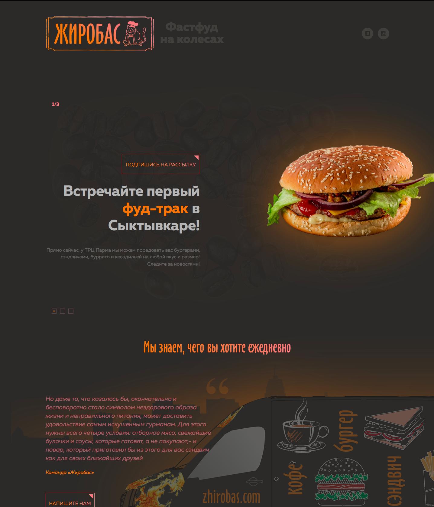 создать сайт для доставки еды
