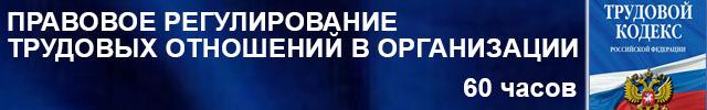 дистанционное обучение повышение квалификации кадровая служба кадровики правовое регулирование трудовых отношений омгу им. достоевского
