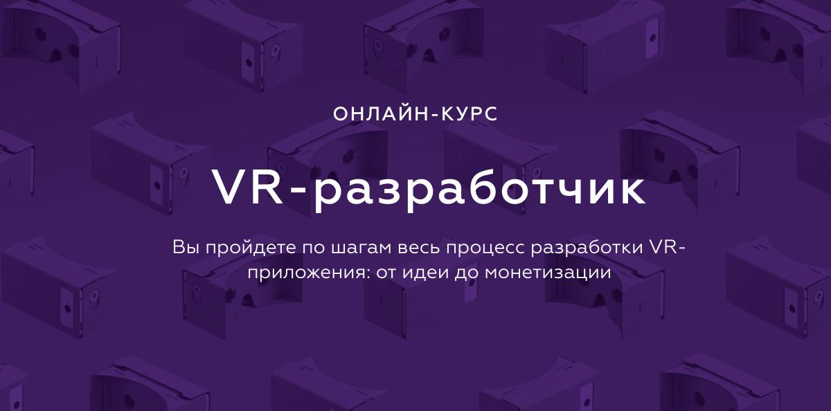 Онлайн-курс: «VR-разработчик»