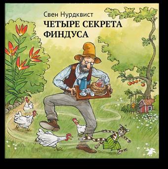 Свен Нурдквист Четыре секрета Финдуса