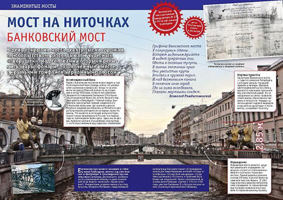 Банковский мост. История