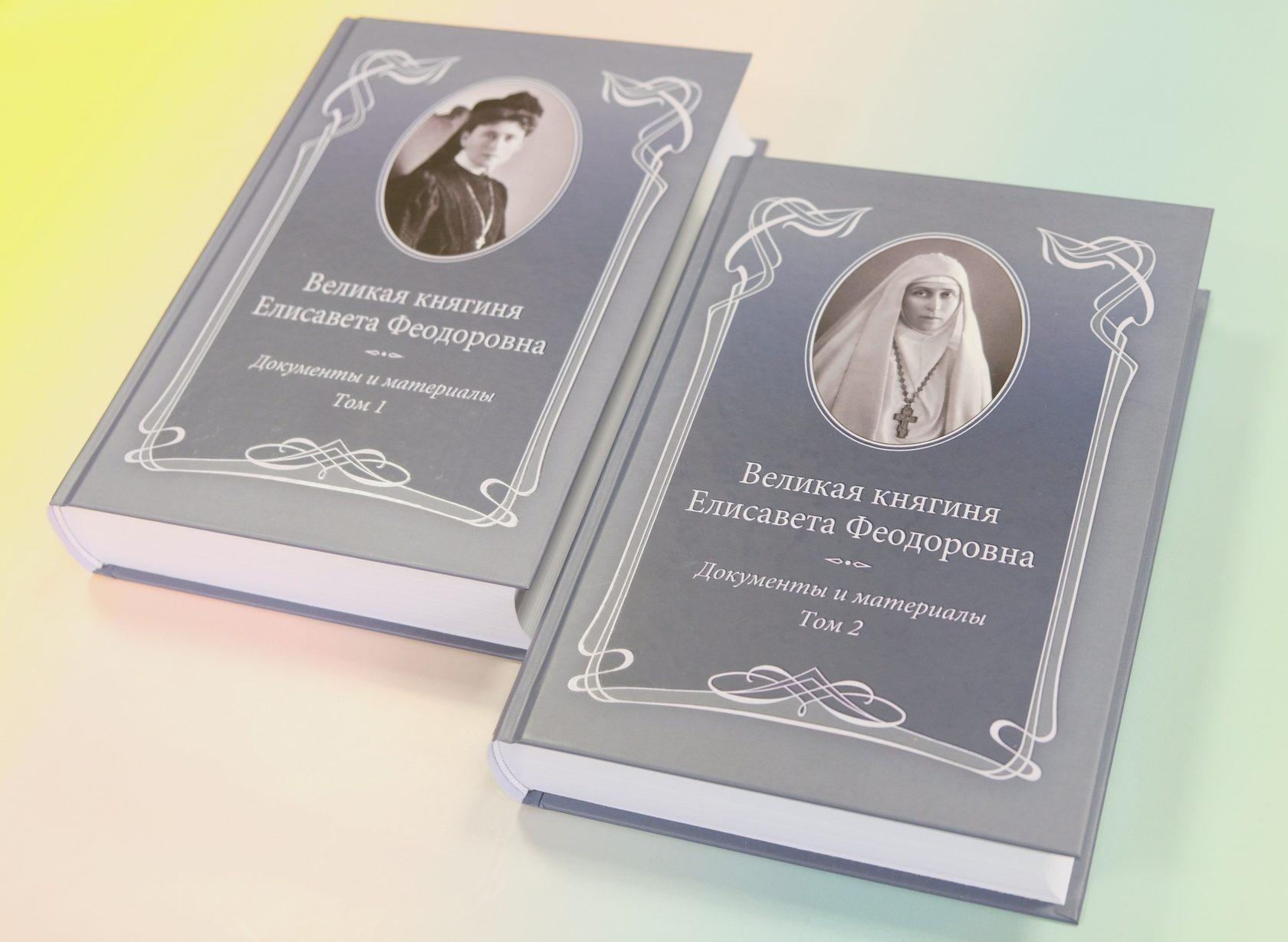«Великая княгиня Елисавета Феодоровна: Документы и материалы, 1905–1918» в 2-х томах.